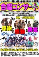 合唱コンサート案内状カラー版.jpg
