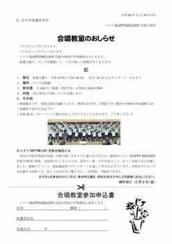 合唱教室のお知らせ.jpg