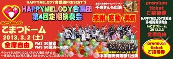 定期演奏会チケット2013.jpg