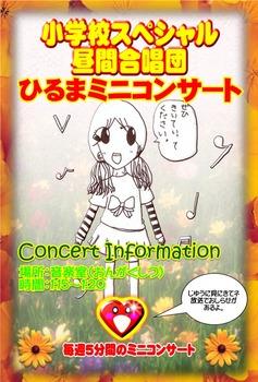 昼間合唱団コンサートポスター2.jpg