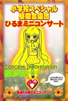 昼間合唱団コンサートポスター3.jpg