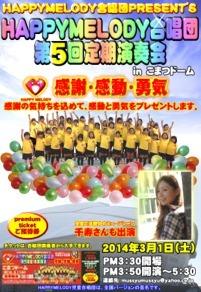 第5回HAPPYMELODY定期演奏会ポスター.jpg