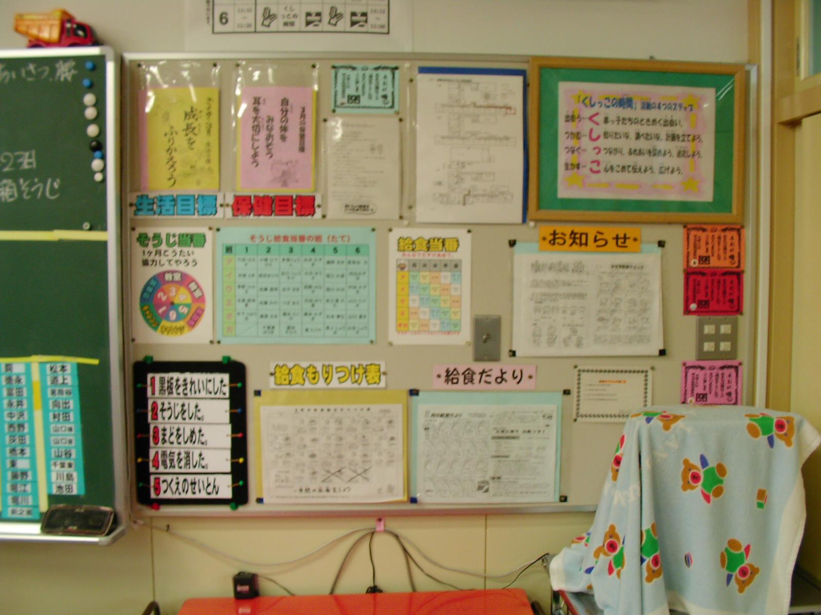 SANY0085.JPG: 教室の掲示物 ...