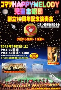10周年定期演奏会ポスター.jpg