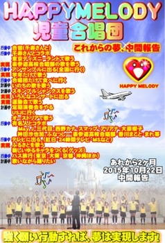 これからの夢 合唱団.jpg