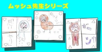 ムッシュ先生シリーズ.jpg