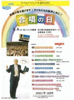 ラフォルジュルネ金沢2015.jpg