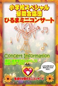 昼間合唱団コンサートポスター1.jpg