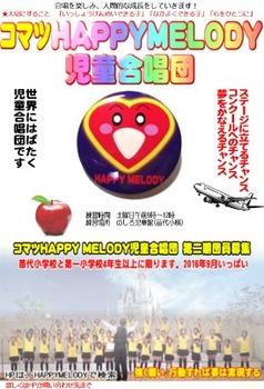 HAPPYMELODY第2期団員募集ポスター.jpg